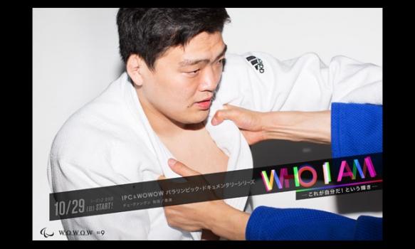 【2連覇を果たした韓国の柔道王:チェ・グァングン】WHO I AM シーズン2 <5分版>
