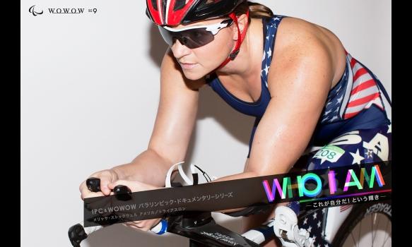 パラリンピック・ドキュメンタリーシリーズ WHO I AM 元陸軍兵 3度の世界女王:メリッサ・ストックウェル