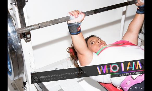 パラリンピック・ドキュメンタリーシリーズ WHO I AM 3階級制覇の絶対女王:アマリア・ペレス