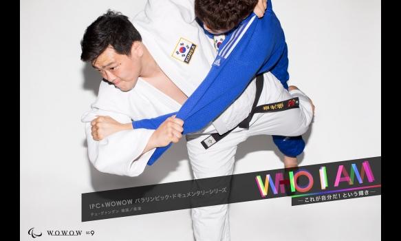 パラリンピック・ドキュメンタリーシリーズ WHO I AM 2連覇を果たした韓国の柔道王:チェ・グァングン
