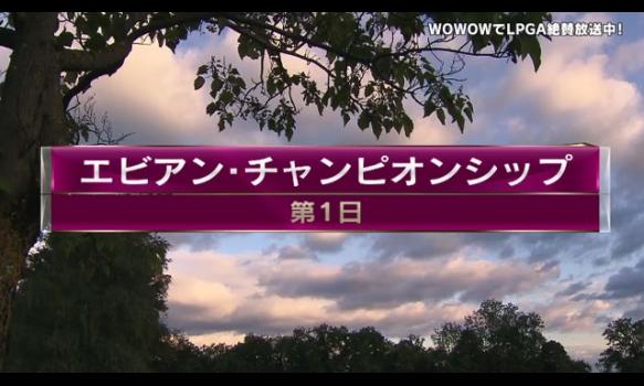 速報!エビアン・チャンピオンシップ  第1日/LPGA女子ゴルフツアー2017