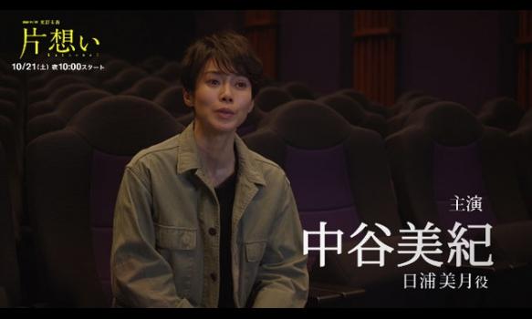 連続ドラマW 東野圭吾「片想い」キャストインタビュー入り 予告