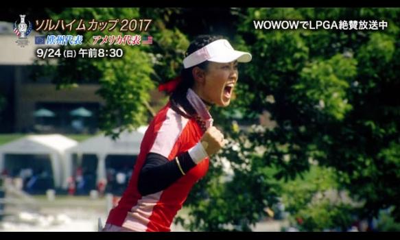 『ソルハイムカップ 欧州代表×アメリカ代表』番組宣伝映像