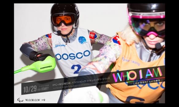 【5度のパラリンピック女王ペア:H.ファルカショバ&N.シュブルトバ】WHO I AM シーズン2 <5分版>