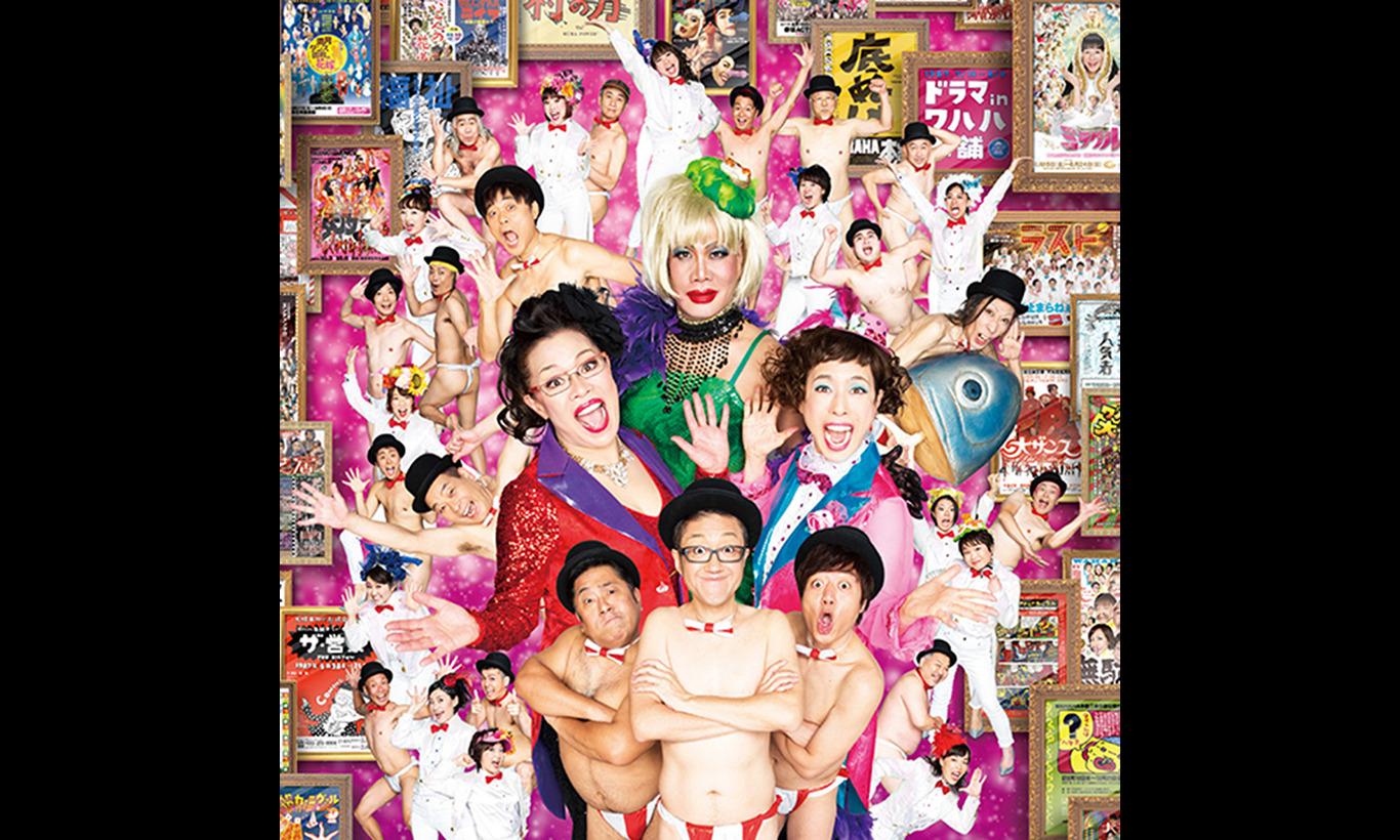 ワハハ本舗・本当に最後の全体公演「ラスト3〜最終伝説〜」