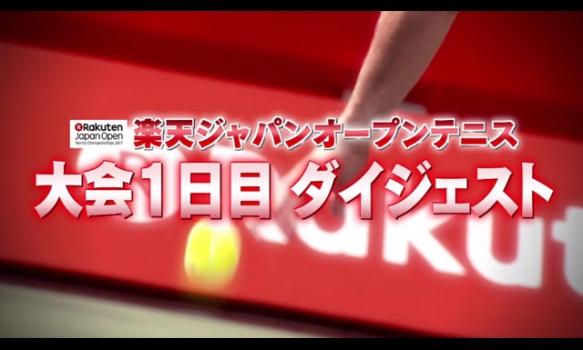 大会1日目ダイジェスト/楽天ジャパンオープンテニス2017
