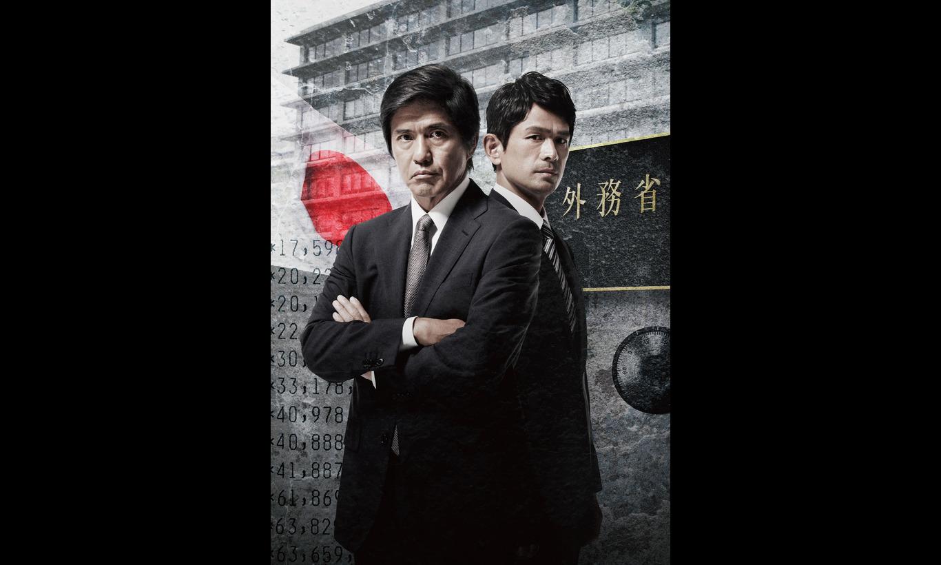 連続ドラマW 石つぶて 〜外務省機密費を暴いた捜査二課の男たち〜