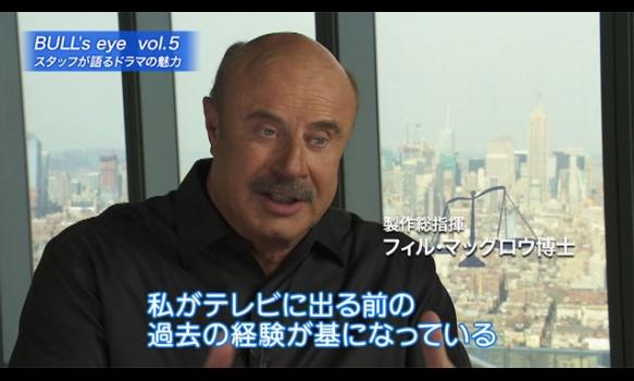 【BULL's eye Vol.5】制作スタッフが語るドラマの魅力