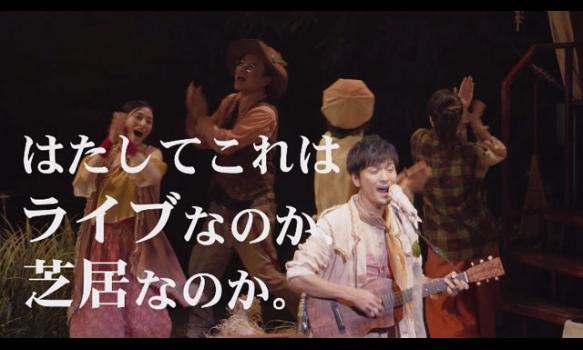 森山直太朗 劇場公演「あの城」/トレーラー映像