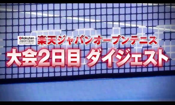 大会2日目ダイジェスト/楽天ジャパンオープンテニス2017