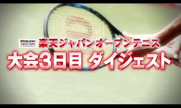 大会3日目ダイジェスト/楽天ジャパンオープンテニス2017