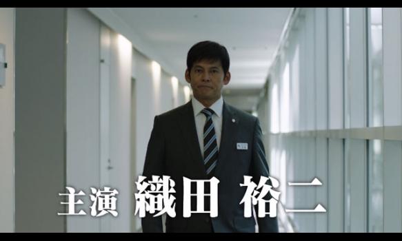 連続ドラマW 監査役 野崎修平/特報(15秒)