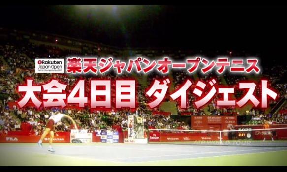 大会4日目ダイジェスト/楽天ジャパンオープンテニス2017