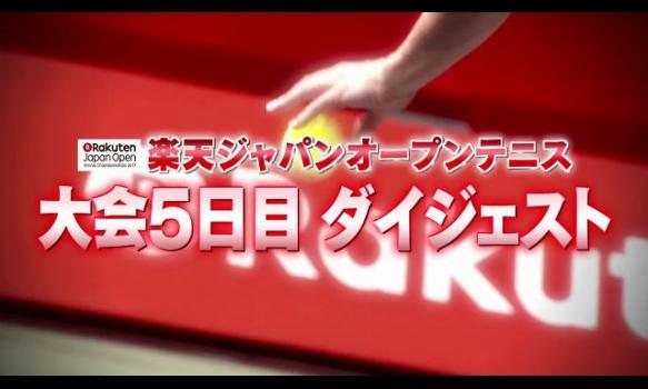大会5日目ダイジェスト/楽天ジャパンオープンテニス2017