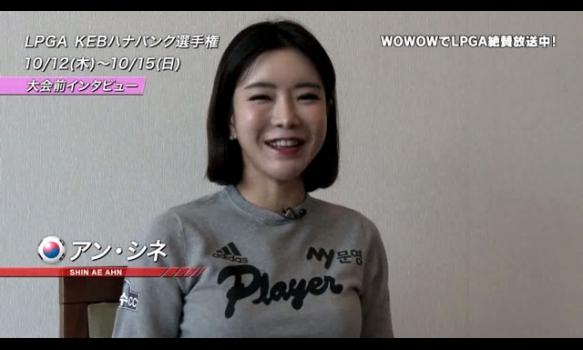 アン・シネ 大会前インタビュー/<韓国>LPGA KEBハナバンク選手権