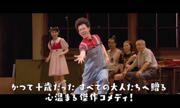 三谷幸喜「子供の事情」番組プロモーション映像(60秒)