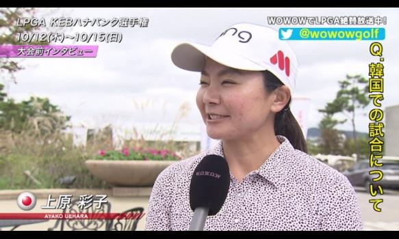 上原彩子 大会前日インタビュー/<韓国>LPGA KEBハナバンク選手権