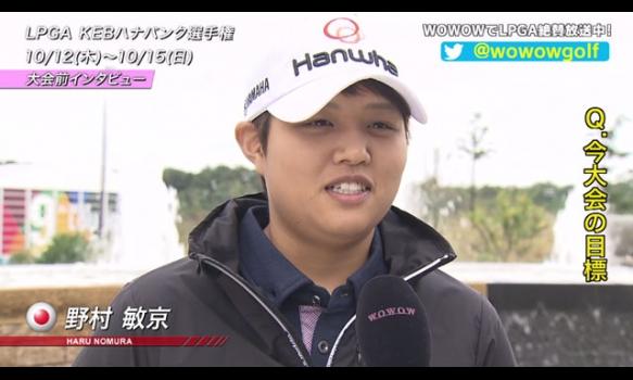 野村敏京 大会前日インタビュー/<韓国>LPGA KEBハナバンク選手権