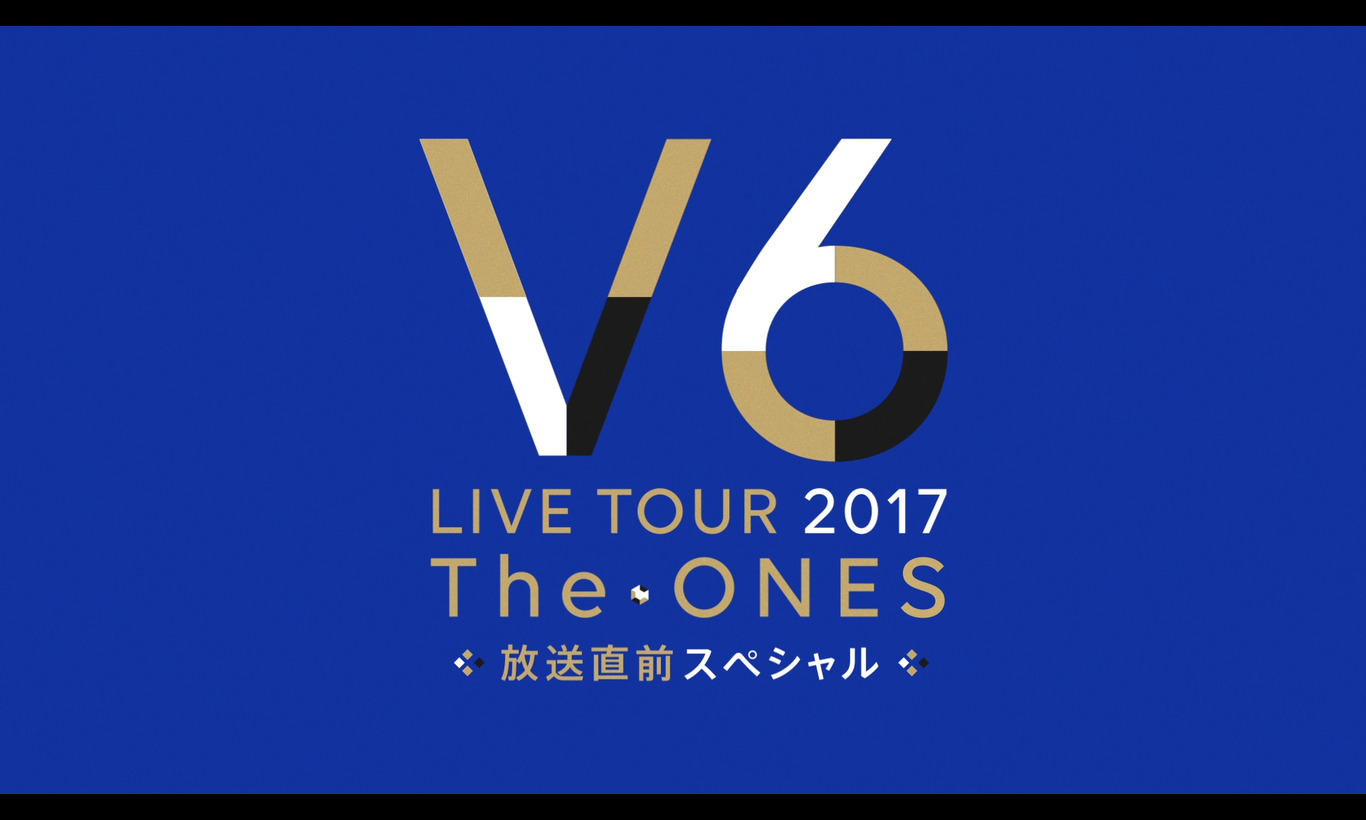 V6 LIVE TOUR 2017 The ONES 放送直前スペシャル