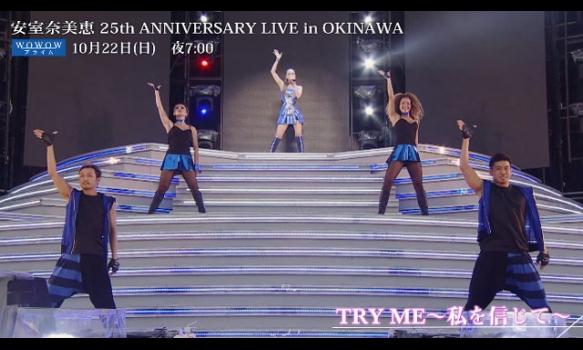 安室奈美恵 25th ANNIVERSARY LIVE in OKINAWA /ライブダイジェスト