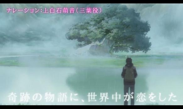 映画「君の名は。」上白石萌音 編(15秒)