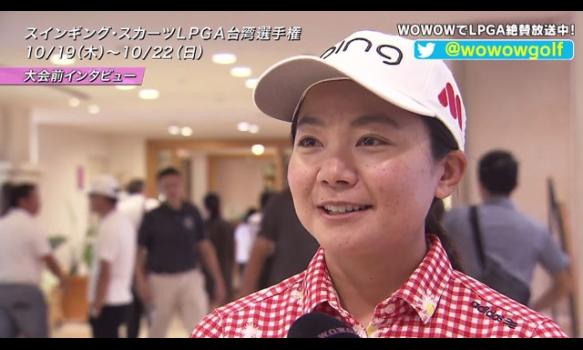 野村敏京、上原彩子 大会前日インタビュー/<台湾> スインギング・スカーツLPGA台湾選手権