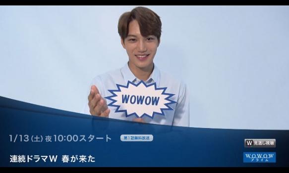 ★カイ(EXO)コメント入り★「連続ドラマW 春が来た」特報(30秒)