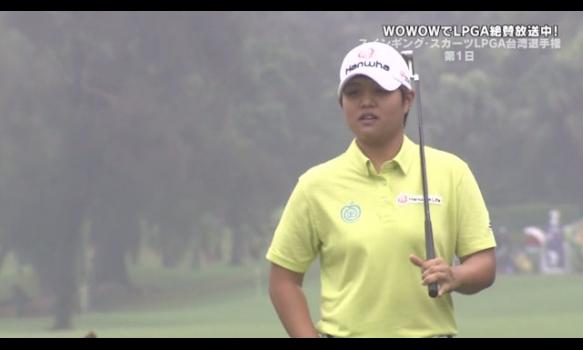 速報!<台湾> スインギング・スカーツLPGA台湾選手権 第1日/LPGA女子ゴルフツアー2017