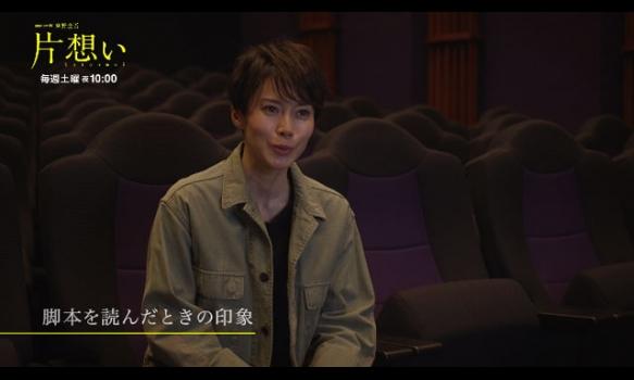 インタビュー・中谷美紀/連続ドラマW 東野圭吾「片想い」