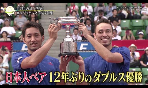 「楽天ジャパンオープン2017特集」テニス太郎 2017年10月放送分