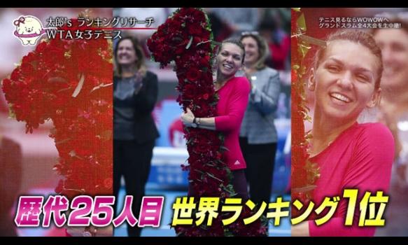 「太郎's ランキングリサーチ 女子」テニス太郎 2017年10月放送分