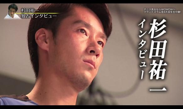 「杉田祐一選手 独占インタビュー」テニス太郎 2017年10月放送分