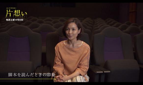 インタビュー・国仲涼子/連続ドラマW 東野圭吾「片想い」