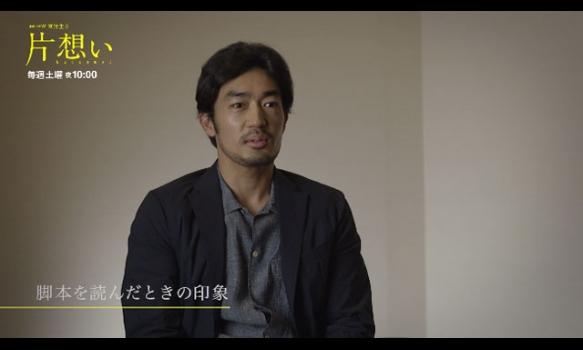 インタビュー・大谷亮平/連続ドラマW 東野圭吾「片想い」