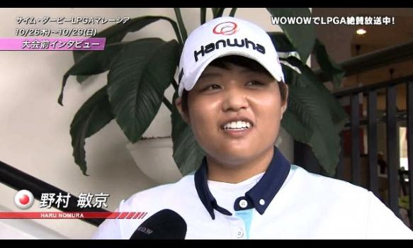 野村敏京、上原彩子 大会前インタビュー/サイム・ダービーLPGAマレーシア/LPGA女子ゴルフツアー2017