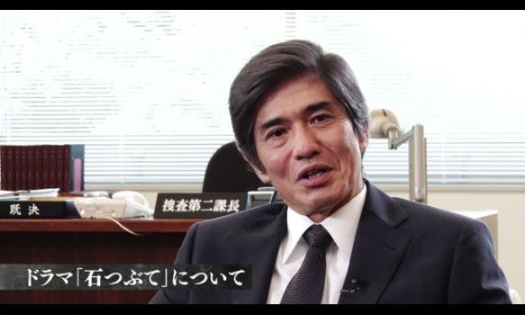 インタビュー・佐藤浩市/連続ドラマW 石つぶて