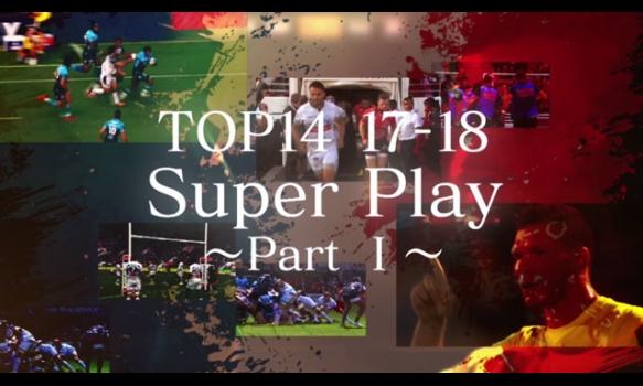 スーパープレー 17-18シーズン PART.1/ラグビー フランスリーグ TOP14