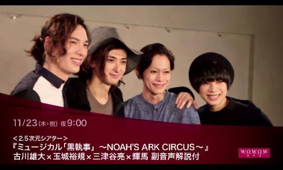 ミュージカル「黒執事」〜NOAH'S ARK CIRCUS〜/プロモーション映像