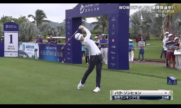 速報!<中国>ブルー・ベイLPGA 第1日/LPGA女子ゴルフツアー2017