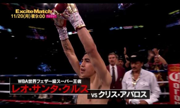 エキサイトマッチ〜世界プロボクシング/レオ・サンタ・クルスvsクリス・アバロス 番組宣伝映像