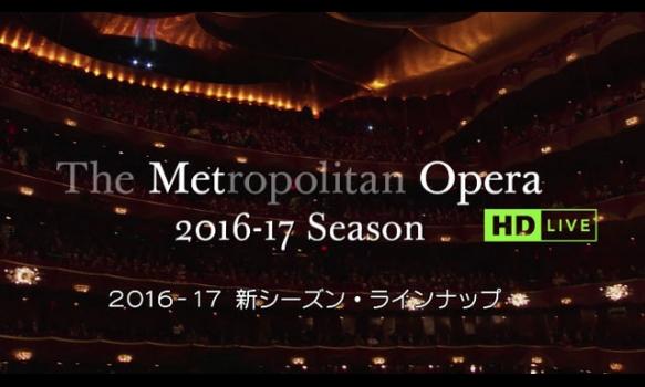 メトロポリタン・オペラ 2016-17シーズン ラインナップ