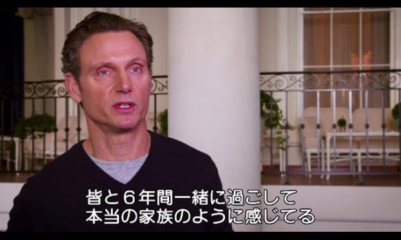 『スキャンダル 託された秘密』100話記念インタビュー/トニー・ゴールドウィン