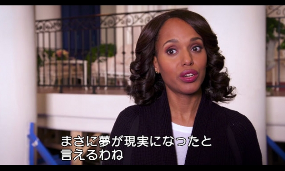 『スキャンダル 託された秘密』100話記念インタビュー/ケリー・ワシントン
