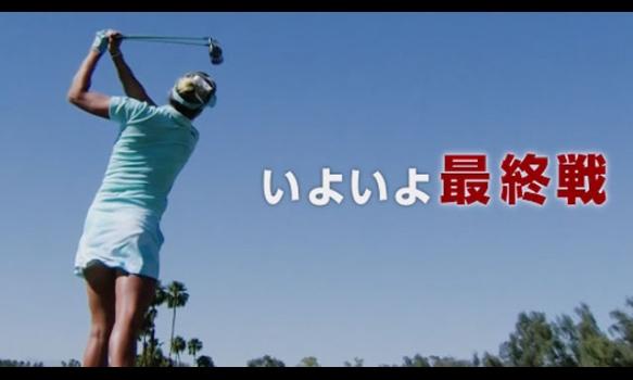 ★シーズン最終戦★<フロリダ>CMEグループ・ツアー選手権/番組宣伝映像