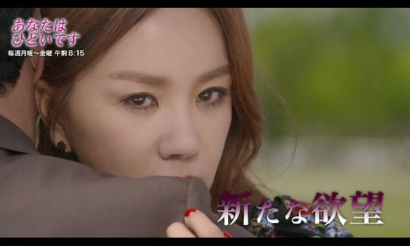 韓国ホームドラマ「あなたはひどいです」ダイジェスト vol.1