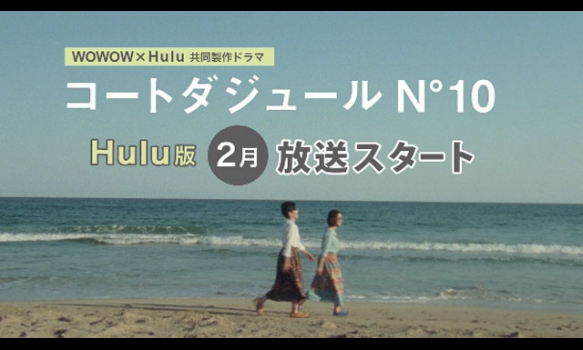WOWOW×Hulu共同製作ドラマ 「コートダジュールNo.10」Huluにて配信された第6話〜第9話は2月放送スタート!