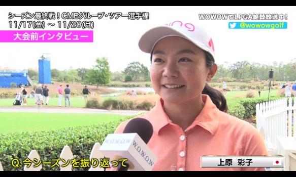上原彩子 シリーズ最終戦 大会前インタビュー/<フロリダ>CMEグループ・ツアー選手権/LPGA女子ゴルフツアー2017