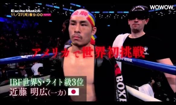 エキサイトマッチ〜世界プロボクシング/ワイルダー&近藤明広 ダブル世界戦 番組宣伝映像