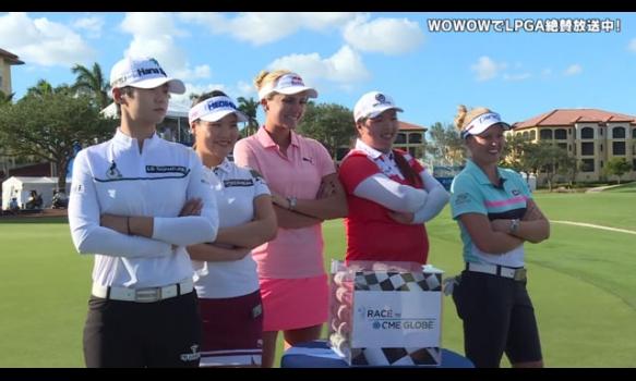 速報!<フロリダ>CMEグループ・ツアー選手権 最終日/LPGA女子ゴルフツアー2017