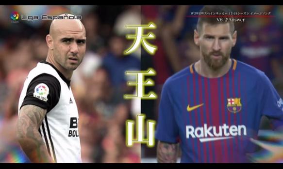 スペインサッカー リーガ・エスパニョーラ ★第13節 放送予定★
